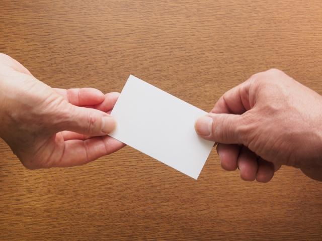 【紙に自分の連絡先を書いて渡す方式】