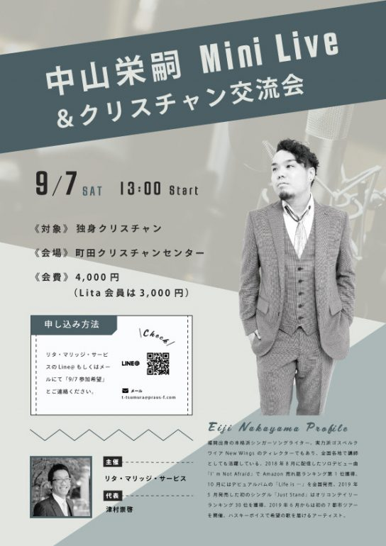 【9/7(土)中山栄嗣LIVE&クリスチャン交流会】
