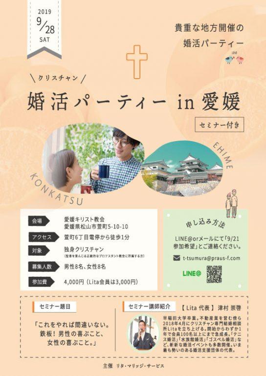 【愛媛パーティー】9/28(土)