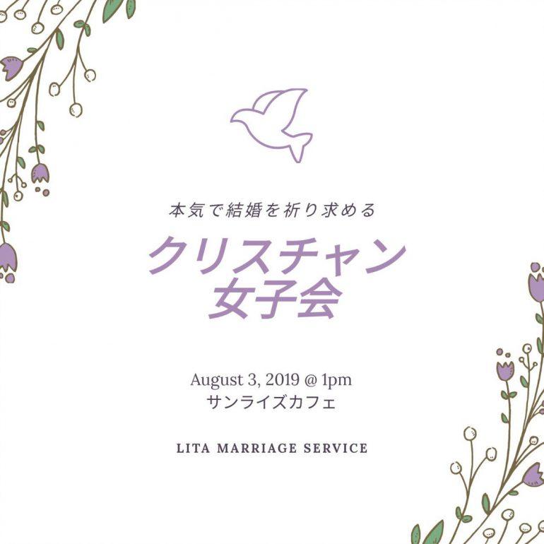 【女子会】8/3(土)13時@サンライズカフェ