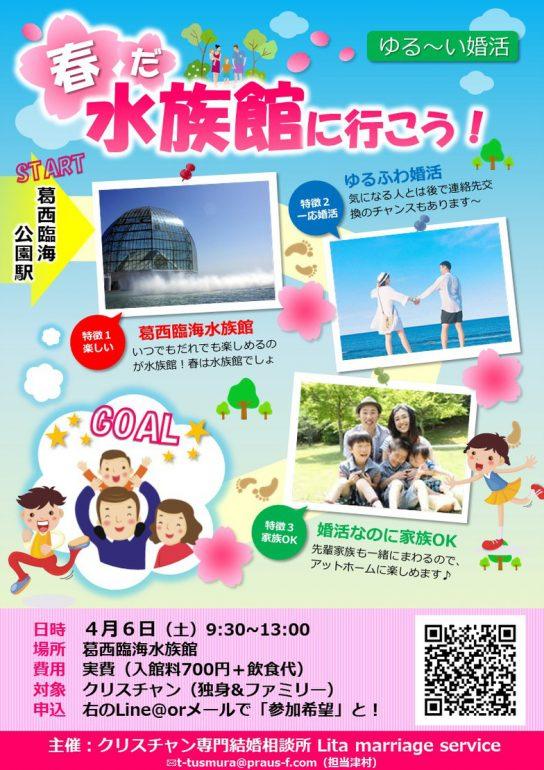 【イベント】4/6(土)葛西臨海水族館