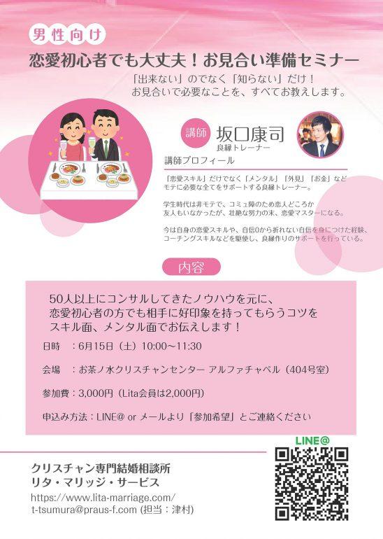 【セミナー】6/15(土)10:00~ お見合い準備セミナー