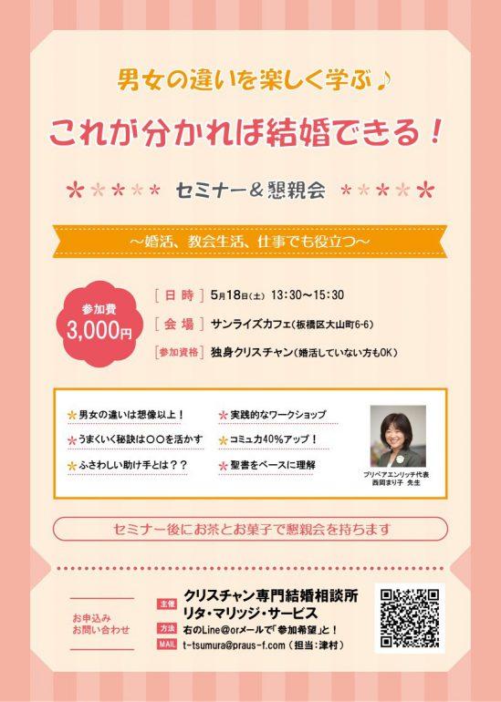 【セミナー】5/18(土)13時30分 講師:西岡まり子先生