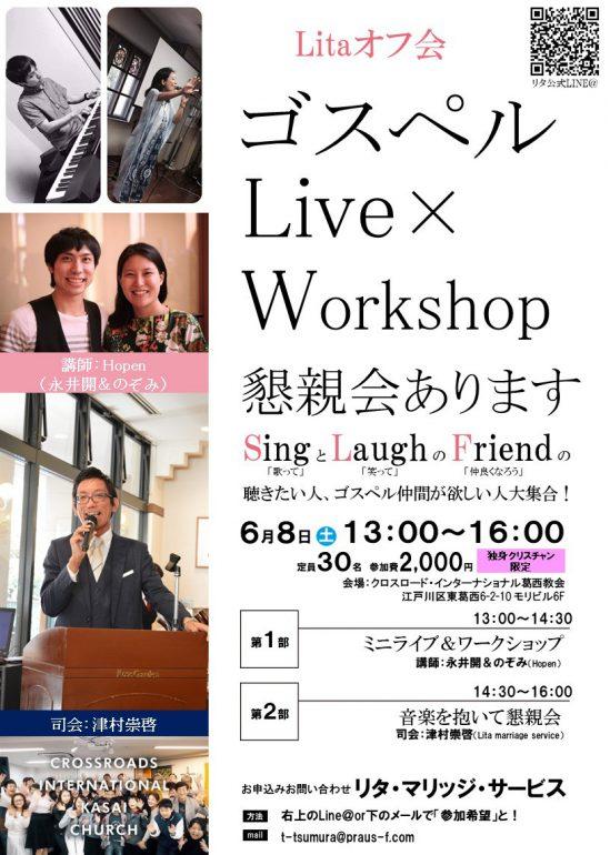 【Litaオフ会】6/8(土)ゴスペルLive×Workshop