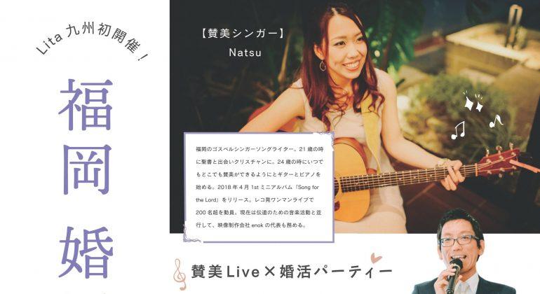 【12/1(日)福岡】婚活パーティ― with 賛美シンガーNatsu