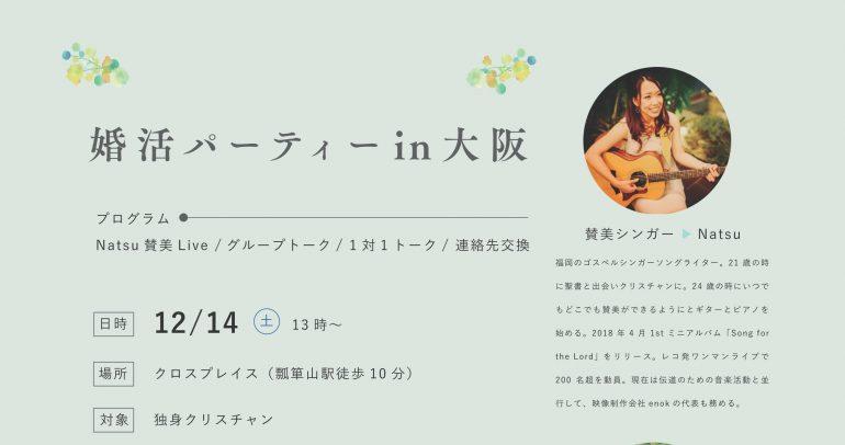 【12/14(土)大阪】婚活パーティ―&メイク講座
