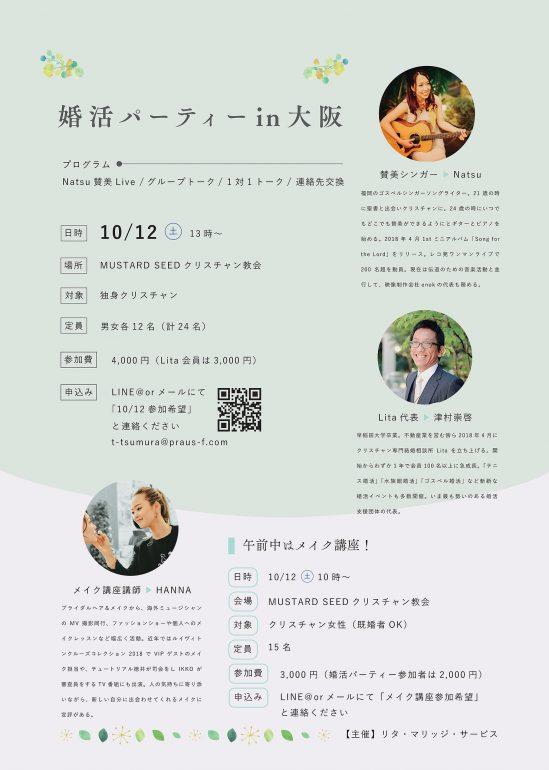【10/12(土)大阪婚活パーティ―&メイク講座】