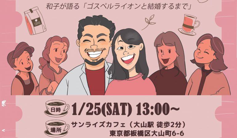 【1/25(土)東京】第2回クリスチャン女子会