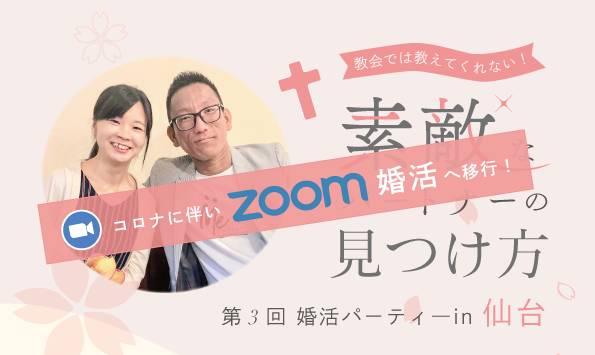 【4/25(土)仙台】婚活パーティ―