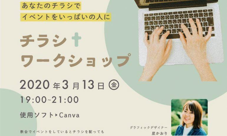 【後援】3/13(金)チラシワークショップ(東京)