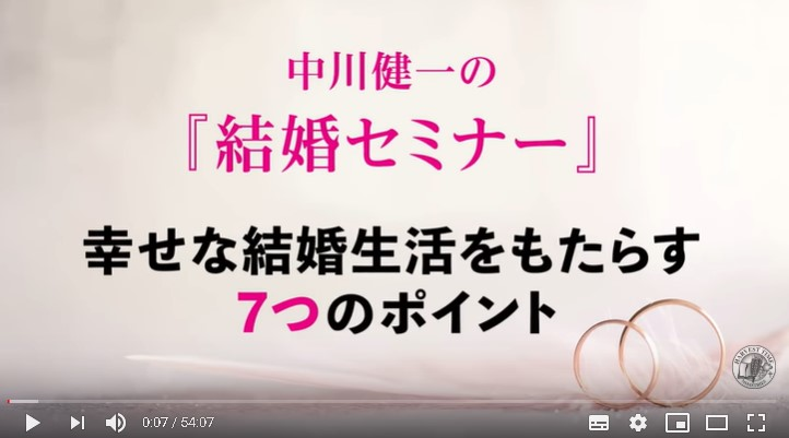 【無料公開】結婚セミナー(中川健一牧師)