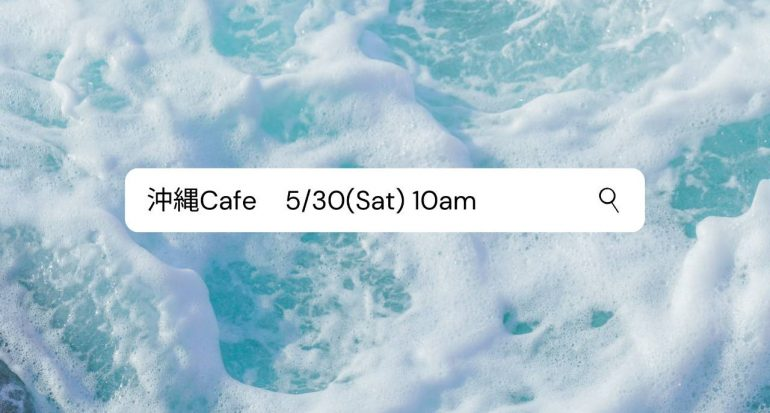 【5/30(土)】沖縄カフェ(Zoom開催)