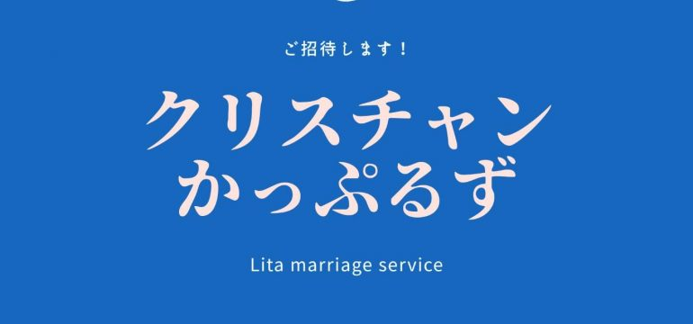 【8/8(土)】クリスチャンかっぷるず(無料)