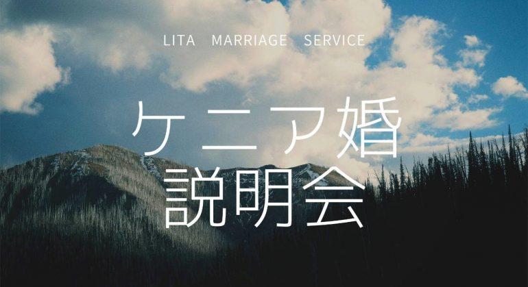 【7/26(日)】ケニア婚 説明会(無料)