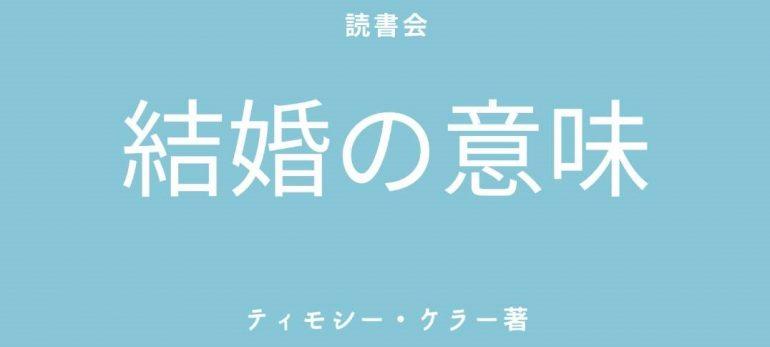 【9/4(金)】「結婚の意味」読書会 (導入編)