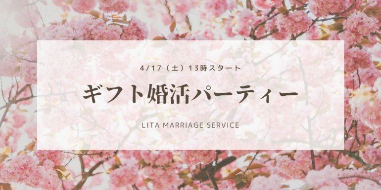 【4/17(土)】ギフト婚活パーティー